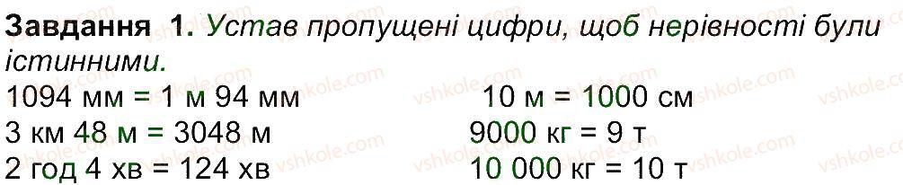 4-matematika-aa-nazarenko-2015-robochij-zoshit-do-pidruchnika-mv-bogdanovicha--storinki-31-45-storinka-37-1.jpg