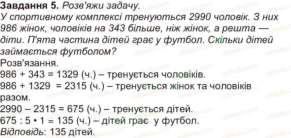 4-matematika-aa-nazarenko-2015-robochij-zoshit-do-pidruchnika-mv-bogdanovicha--storinki-31-45-storinka-37-5.jpg
