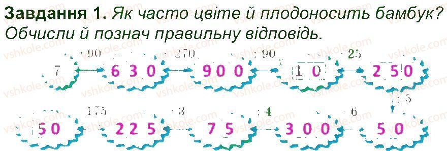 4-matematika-aa-nazarenko-2015-robochij-zoshit-do-pidruchnika-mv-bogdanovicha--storinki-31-45-storinka-38-1.jpg