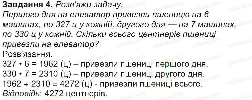 4-matematika-aa-nazarenko-2015-robochij-zoshit-do-pidruchnika-mv-bogdanovicha--storinki-31-45-storinka-38-4.jpg