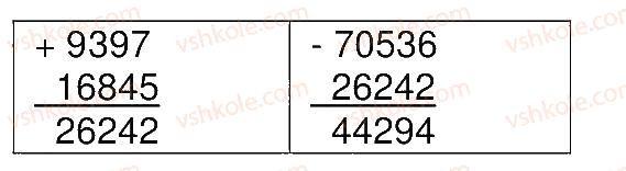4-matematika-aa-nazarenko-2015-robochij-zoshit-do-pidruchnika-mv-bogdanovicha--storinki-31-45-storinka-41-3-rnd8059.jpg