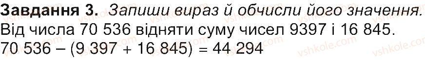 4-matematika-aa-nazarenko-2015-robochij-zoshit-do-pidruchnika-mv-bogdanovicha--storinki-31-45-storinka-41-3.jpg