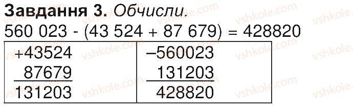 4-matematika-aa-nazarenko-2015-robochij-zoshit-do-pidruchnika-mv-bogdanovicha--storinki-31-45-storinka-44-3.jpg