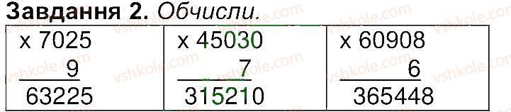 4-matematika-aa-nazarenko-2015-robochij-zoshit-do-pidruchnika-mv-bogdanovicha--storinki-46-53-storinka-46-2.jpg