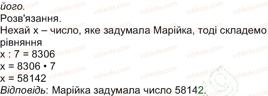 4-matematika-aa-nazarenko-2015-robochij-zoshit-do-pidruchnika-mv-bogdanovicha--storinki-46-53-storinka-46-4-rnd1347.jpg