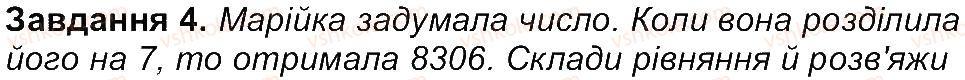 4-matematika-aa-nazarenko-2015-robochij-zoshit-do-pidruchnika-mv-bogdanovicha--storinki-46-53-storinka-46-4.jpg