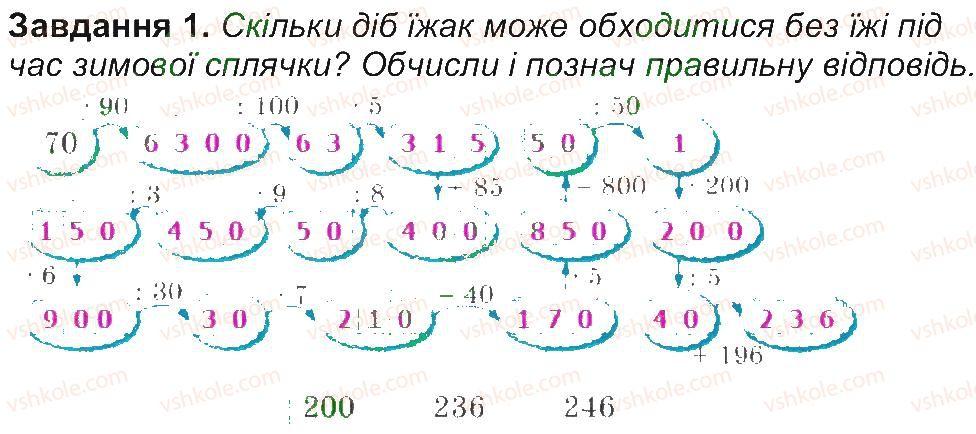 4-matematika-aa-nazarenko-2015-robochij-zoshit-do-pidruchnika-mv-bogdanovicha--storinki-46-53-storinka-47-1.jpg