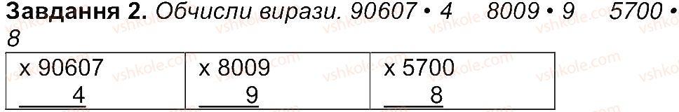 4-matematika-aa-nazarenko-2015-robochij-zoshit-do-pidruchnika-mv-bogdanovicha--storinki-46-53-storinka-47-2.jpg