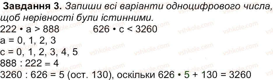 4-matematika-aa-nazarenko-2015-robochij-zoshit-do-pidruchnika-mv-bogdanovicha--storinki-46-53-storinka-47-3.jpg