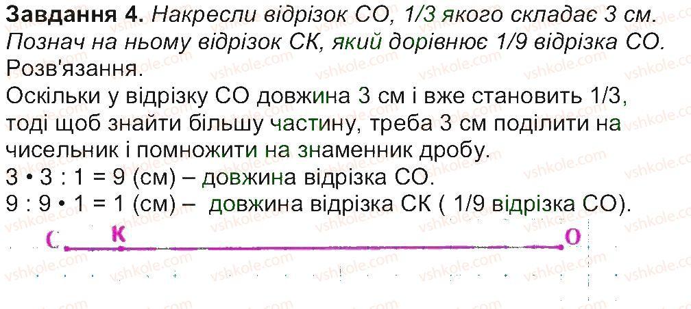 4-matematika-aa-nazarenko-2015-robochij-zoshit-do-pidruchnika-mv-bogdanovicha--storinki-46-53-storinka-47-4.jpg