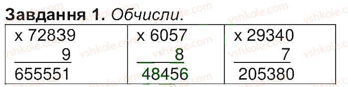 4-matematika-aa-nazarenko-2015-robochij-zoshit-do-pidruchnika-mv-bogdanovicha--storinki-46-53-storinka-53-1.jpg