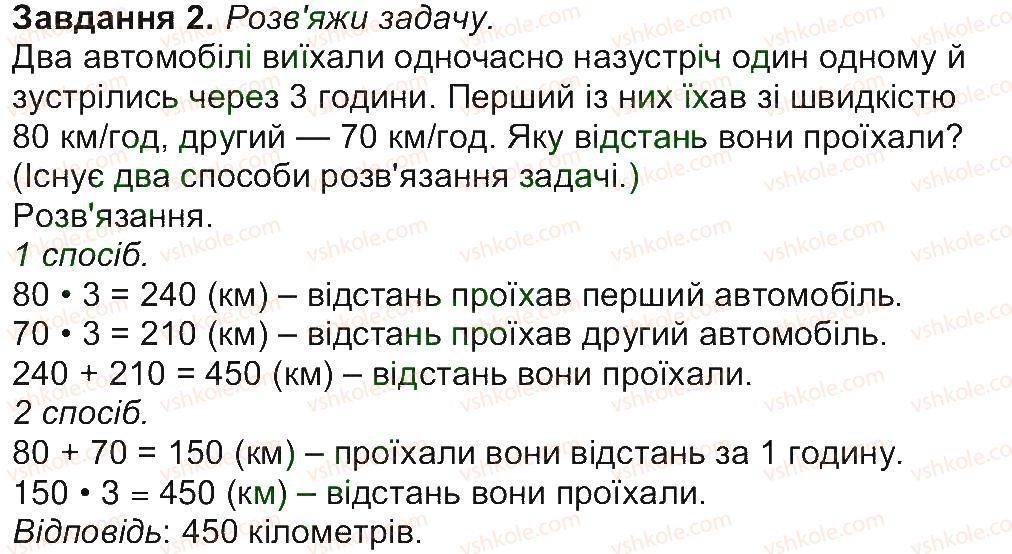 4-matematika-aa-nazarenko-2015-robochij-zoshit-do-pidruchnika-mv-bogdanovicha--storinki-46-53-storinka-53-2.jpg