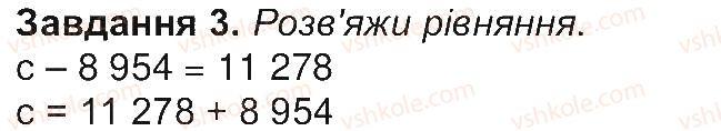 4-matematika-aa-nazarenko-2015-robochij-zoshit-do-pidruchnika-mv-bogdanovicha--storinki-46-53-storinka-53-3.jpg
