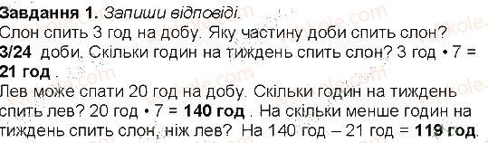 4-matematika-aa-nazarenko-2015-robochij-zoshit-do-pidruchnika-mv-bogdanovicha--storinki-46-60-storinka-55-1.jpg