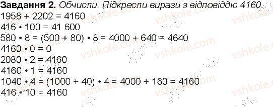4-matematika-aa-nazarenko-2015-robochij-zoshit-do-pidruchnika-mv-bogdanovicha--storinki-46-60-storinka-55-2.jpg