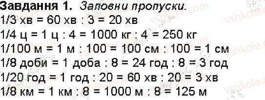 4-matematika-aa-nazarenko-2015-robochij-zoshit-do-pidruchnika-mv-bogdanovicha--storinki-46-60-storinka-57-1.jpg