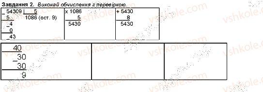 4-matematika-aa-nazarenko-2015-robochij-zoshit-do-pidruchnika-mv-bogdanovicha--storinki-46-60-storinka-57-2.jpg