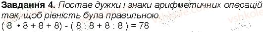 4-matematika-aa-nazarenko-2015-robochij-zoshit-do-pidruchnika-mv-bogdanovicha--storinki-46-60-storinka-57-4.jpg