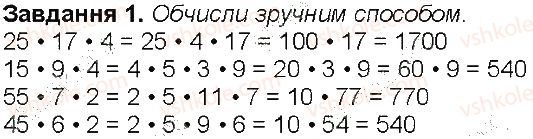 4-matematika-aa-nazarenko-2015-robochij-zoshit-do-pidruchnika-mv-bogdanovicha--storinki-61-70-storinka-69-1.jpg