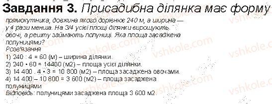 4-matematika-aa-nazarenko-2015-robochij-zoshit-do-pidruchnika-mv-bogdanovicha--storinki-61-70-storinka-70-3.jpg