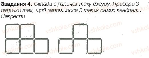 4-matematika-aa-nazarenko-2015-robochij-zoshit-do-pidruchnika-mv-bogdanovicha--storinki-61-70-storinka-70-4.jpg