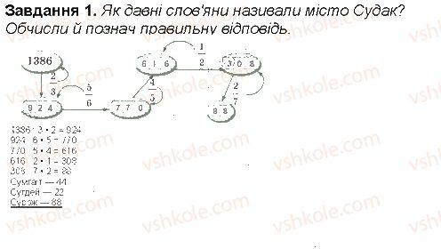 4-matematika-aa-nazarenko-2015-robochij-zoshit-do-pidruchnika-mv-bogdanovicha--storinki-71-80-storinka-76-1.jpg