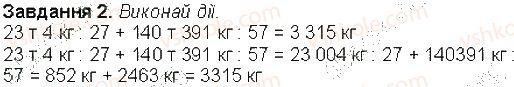 4-matematika-aa-nazarenko-2015-robochij-zoshit-do-pidruchnika-mv-bogdanovicha--storinki-71-80-storinka-76-2.jpg