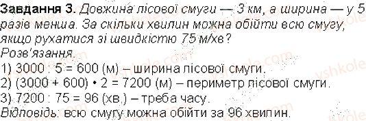 4-matematika-aa-nazarenko-2015-robochij-zoshit-do-pidruchnika-mv-bogdanovicha--storinki-71-80-storinka-76-3.jpg