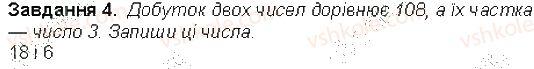 4-matematika-aa-nazarenko-2015-robochij-zoshit-do-pidruchnika-mv-bogdanovicha--storinki-71-80-storinka-76-4.jpg