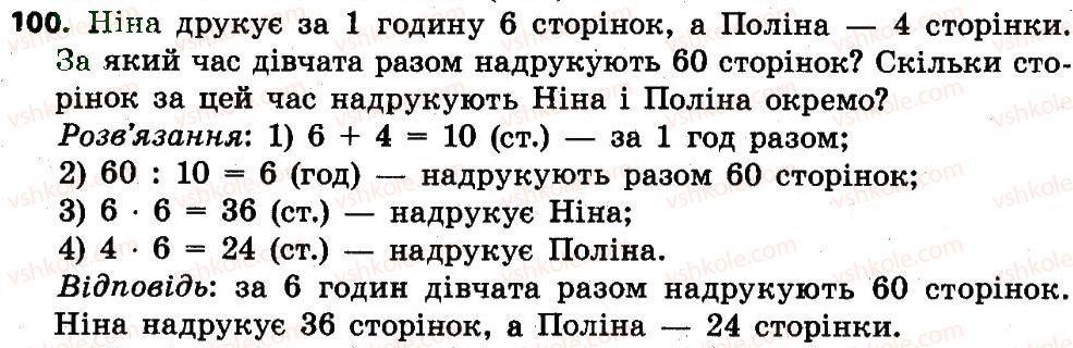 4-matematika-lv-olyanitska-2015--rozdil-1-uzagalnennya-i-sistematizatsiya-navchalnogo-materialu-za-3-klas-100.jpg