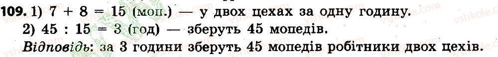 4-matematika-lv-olyanitska-2015--rozdil-1-uzagalnennya-i-sistematizatsiya-navchalnogo-materialu-za-3-klas-109.jpg