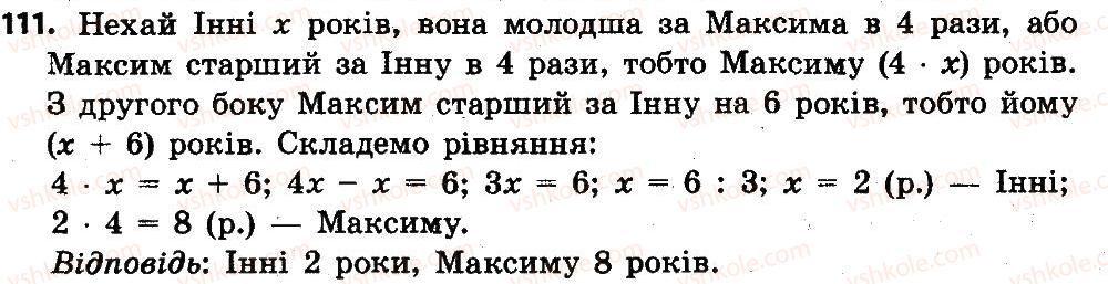 4-matematika-lv-olyanitska-2015--rozdil-1-uzagalnennya-i-sistematizatsiya-navchalnogo-materialu-za-3-klas-111.jpg