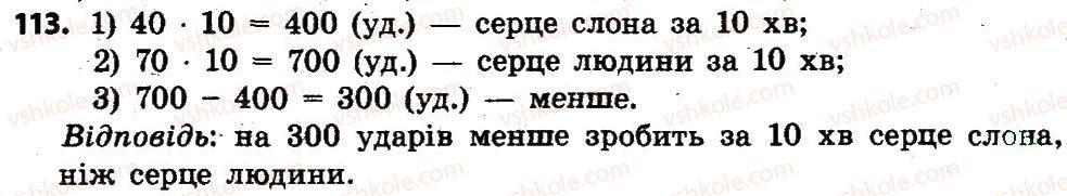 4-matematika-lv-olyanitska-2015--rozdil-1-uzagalnennya-i-sistematizatsiya-navchalnogo-materialu-za-3-klas-113.jpg
