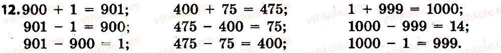 4-matematika-lv-olyanitska-2015--rozdil-1-uzagalnennya-i-sistematizatsiya-navchalnogo-materialu-za-3-klas-12.jpg