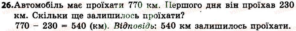 4-matematika-lv-olyanitska-2015--rozdil-1-uzagalnennya-i-sistematizatsiya-navchalnogo-materialu-za-3-klas-26.jpg