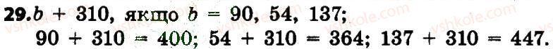 4-matematika-lv-olyanitska-2015--rozdil-1-uzagalnennya-i-sistematizatsiya-navchalnogo-materialu-za-3-klas-29.jpg