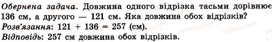 4-matematika-lv-olyanitska-2015--rozdil-1-uzagalnennya-i-sistematizatsiya-navchalnogo-materialu-za-3-klas-34-rnd2869.jpg