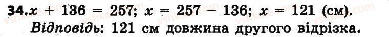 4-matematika-lv-olyanitska-2015--rozdil-1-uzagalnennya-i-sistematizatsiya-navchalnogo-materialu-za-3-klas-34.jpg