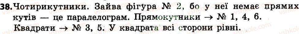 4-matematika-lv-olyanitska-2015--rozdil-1-uzagalnennya-i-sistematizatsiya-navchalnogo-materialu-za-3-klas-38.jpg