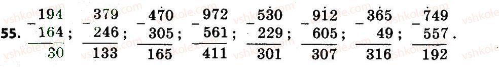 4-matematika-lv-olyanitska-2015--rozdil-1-uzagalnennya-i-sistematizatsiya-navchalnogo-materialu-za-3-klas-55.jpg