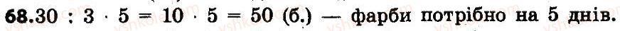 4-matematika-lv-olyanitska-2015--rozdil-1-uzagalnennya-i-sistematizatsiya-navchalnogo-materialu-za-3-klas-68.jpg