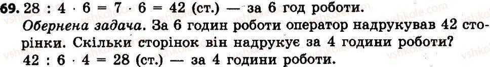 4-matematika-lv-olyanitska-2015--rozdil-1-uzagalnennya-i-sistematizatsiya-navchalnogo-materialu-za-3-klas-69.jpg