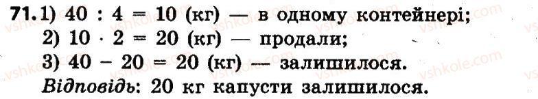 4-matematika-lv-olyanitska-2015--rozdil-1-uzagalnennya-i-sistematizatsiya-navchalnogo-materialu-za-3-klas-71.jpg