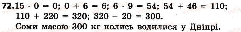 4-matematika-lv-olyanitska-2015--rozdil-1-uzagalnennya-i-sistematizatsiya-navchalnogo-materialu-za-3-klas-72.jpg