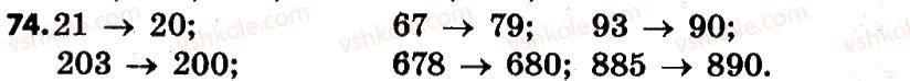 4-matematika-lv-olyanitska-2015--rozdil-1-uzagalnennya-i-sistematizatsiya-navchalnogo-materialu-za-3-klas-74.jpg