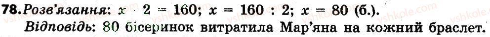 4-matematika-lv-olyanitska-2015--rozdil-1-uzagalnennya-i-sistematizatsiya-navchalnogo-materialu-za-3-klas-78.jpg