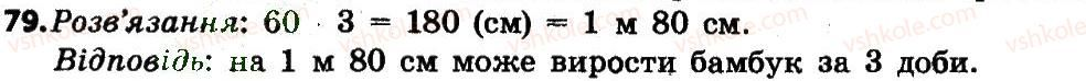 4-matematika-lv-olyanitska-2015--rozdil-1-uzagalnennya-i-sistematizatsiya-navchalnogo-materialu-za-3-klas-79.jpg