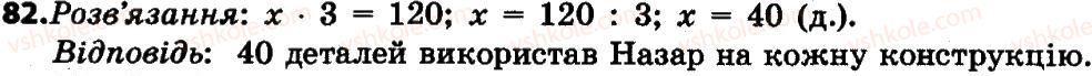 4-matematika-lv-olyanitska-2015--rozdil-1-uzagalnennya-i-sistematizatsiya-navchalnogo-materialu-za-3-klas-82.jpg