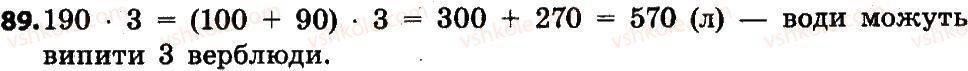4-matematika-lv-olyanitska-2015--rozdil-1-uzagalnennya-i-sistematizatsiya-navchalnogo-materialu-za-3-klas-89.jpg