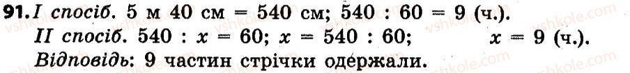 4-matematika-lv-olyanitska-2015--rozdil-1-uzagalnennya-i-sistematizatsiya-navchalnogo-materialu-za-3-klas-91.jpg